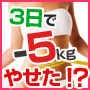 【女性版】REBOL PERFECT DIET